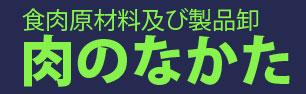 株式会社肉のなかた/本社ロゴ