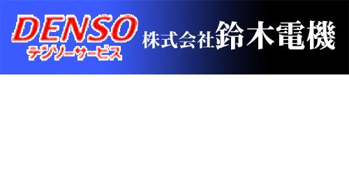 株式会社鈴木電機ロゴ
