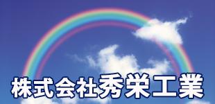 株式会社秀栄工業ロゴ