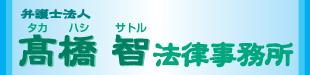 髙橋智法律事務所(弁護士法人)ロゴ