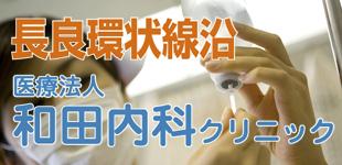 和田内科クリニックロゴ