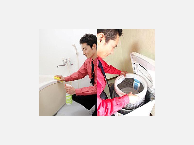 バス、洗面所、トイレや洗濯機などのクリーニング
