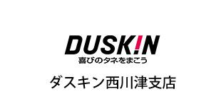 ダスキン西川津支店ロゴ