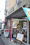 キタムラ時計店ロゴ