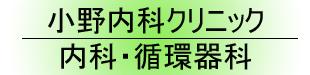 小野内科クリニックロゴ