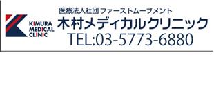 木村メディカルクリニックロゴ