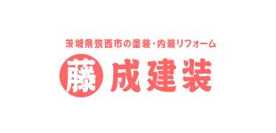 藤成建装株式会社ロゴ
