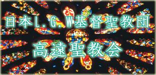 高遠聖教会ロゴ