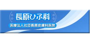 長原ひふ科医院ロゴ