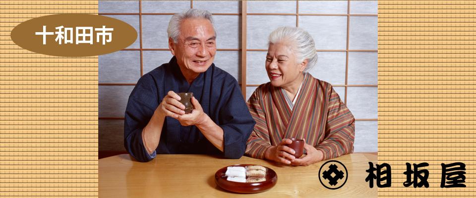 十和田市 株式会社相坂屋