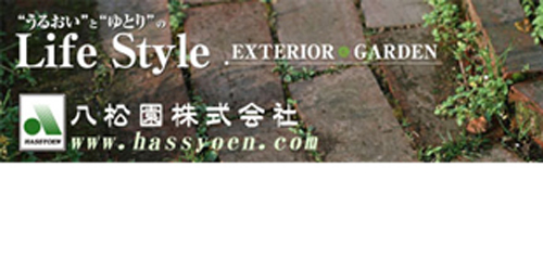 八松園株式会社ロゴ