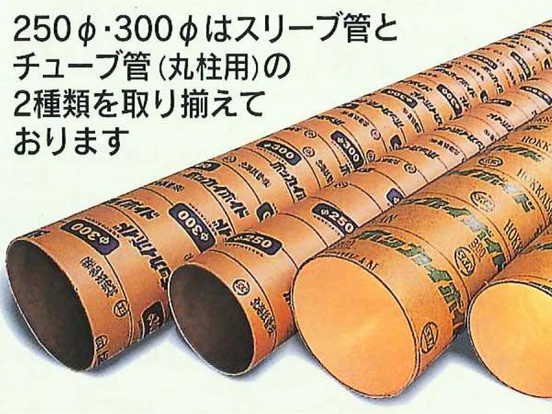 スリーブ管/チューブ管(丸柱用)