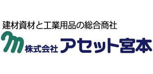 株式会社アセット宮本ロゴ