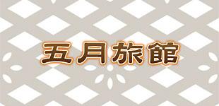 五月旅館ロゴ