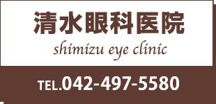 清水眼科医院ロゴ