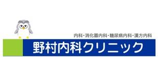 野村内科クリニックロゴ