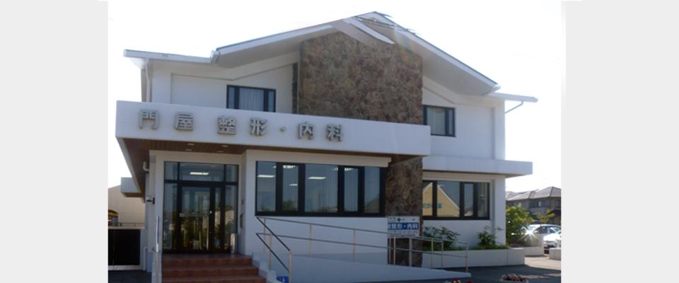 ≪小名浜≫門屋整形・内科