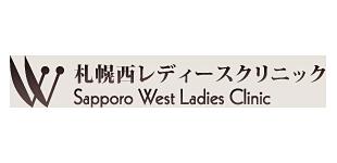 札幌西レディースクリニック(医療法人社団)ロゴ