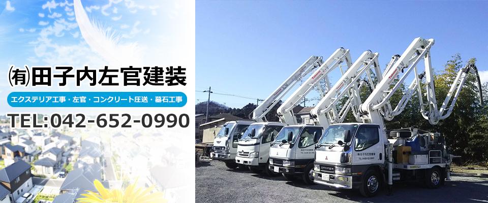 東京都八王子市のコンクリート圧送業 田子内左官建装