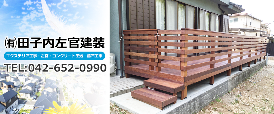 東京都八王子市のエクステリア工事 田子内左官建装