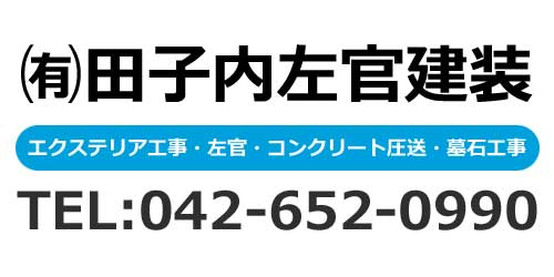 有限会社田子内左官建装ロゴ