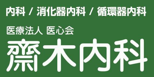 齋木内科ロゴ