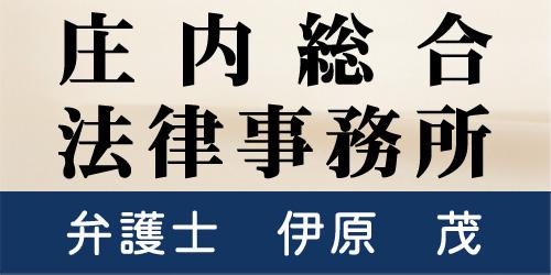 庄内総合法律事務所ロゴ