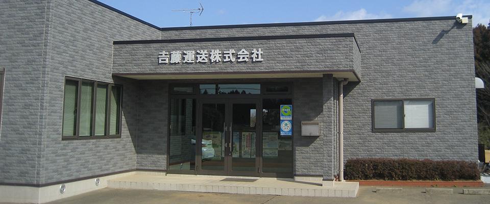 茨城県行方市の吉藤運送は安全・確実お届けします