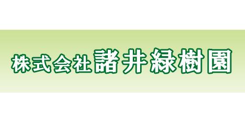 株式会社諸井緑樹園ロゴ