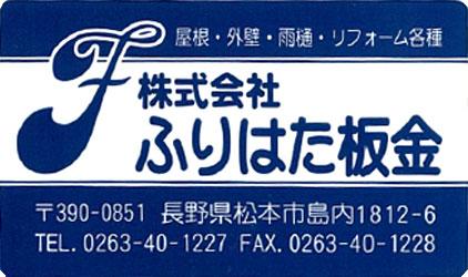 株式会社ふりはた板金ロゴ