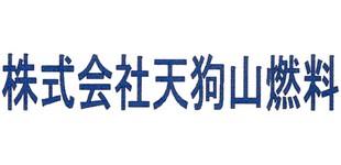 株式会社天狗山燃料ロゴ