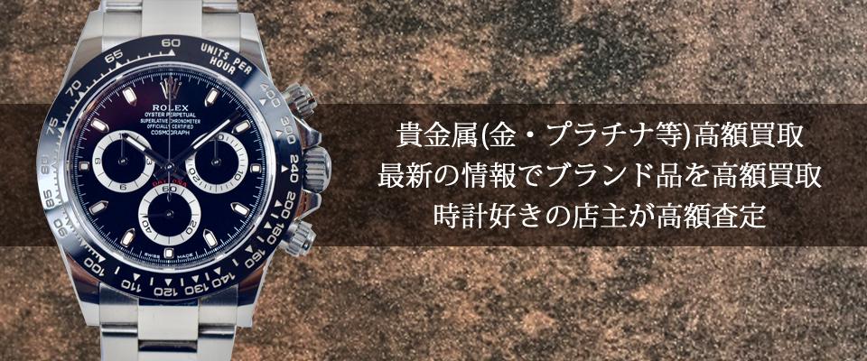 所沢市 新所沢駅 ブランド品 貴金属宝石 高価買取