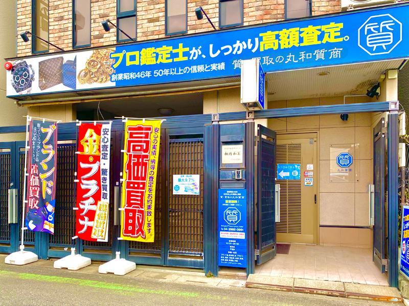 新所沢駅徒歩1分 丸和質商