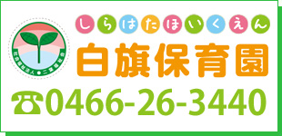 白旗保育園ロゴ