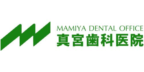 真宮歯科医院ロゴ