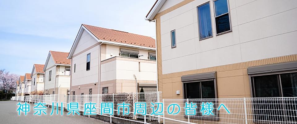 神奈川県座間市 リフォーム 屋根 外壁 塗装 内装