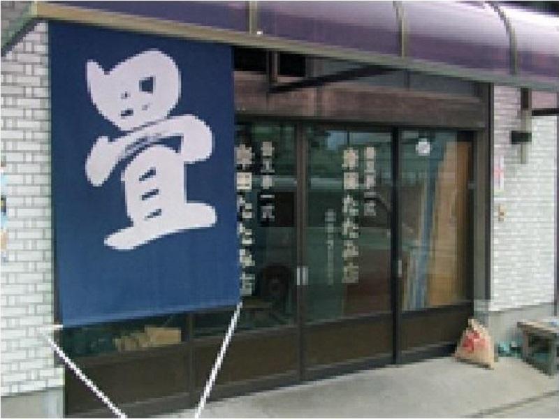 岸田たたみ店は、下関で創業約50年