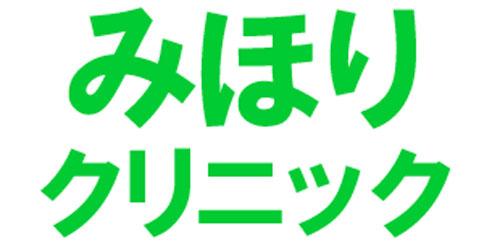 みほりクリニックロゴ