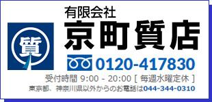 京町質店ロゴ