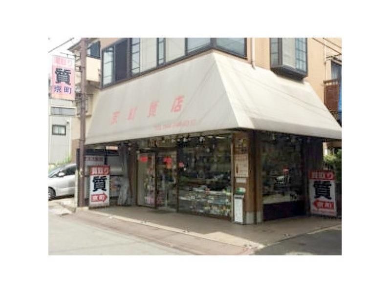 八町畷駅徒歩7分の地域密着の京町質店(川崎市川崎区京町)