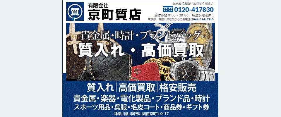 川崎市川崎区・八丁畷駅の質屋 京町質店