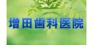 増田歯科医院ロゴ