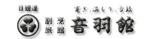 音羽館ロゴ