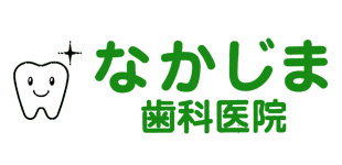 なかじま歯科医院ロゴ