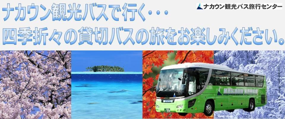 岡山から全国へ 貸切バスの旅はナカウン観光バス