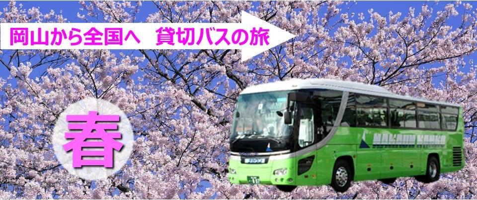 岡山から全国へ 春は貸切バスの旅はナカウン観光バス