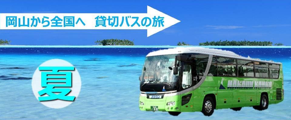 岡山から全国へ 夏は貸切バスの旅はナカウン観光バス