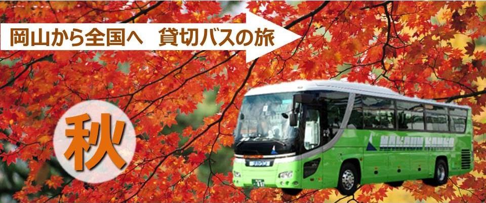 岡山から全国へ 秋は貸切バスの旅はナカウン観光バス