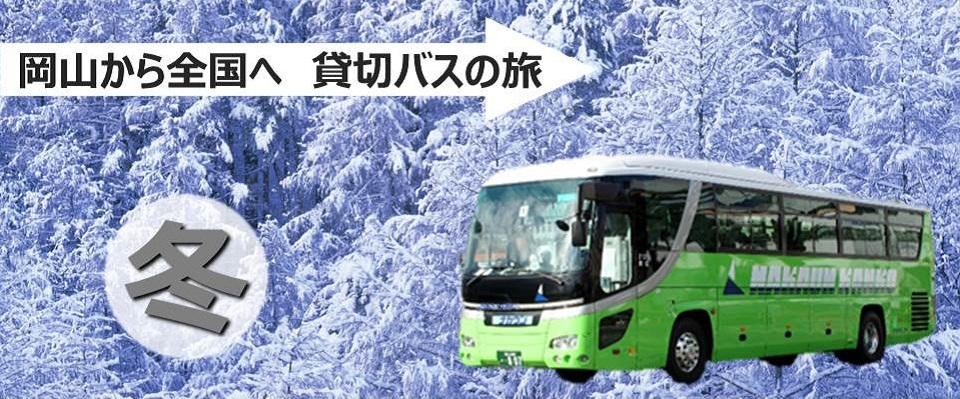 岡山から全国へ 冬は貸切バスの旅はナカウン観光バス