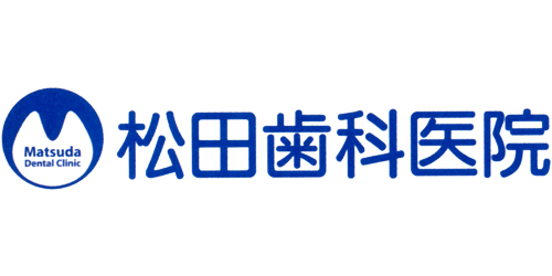 松田歯科医院ロゴ